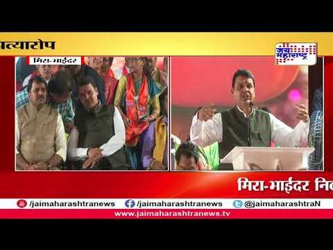 Mira-Bhayandar Election  Publicity