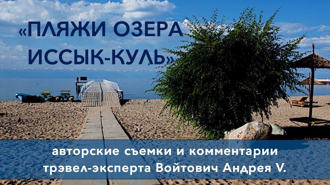 Отдых в Киргизии / Traveling in Kirghizia / Популярные пляжи озера Иссык-Куль