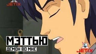 Мэттью - Демон во мне (ost W.I.T.C.H.)