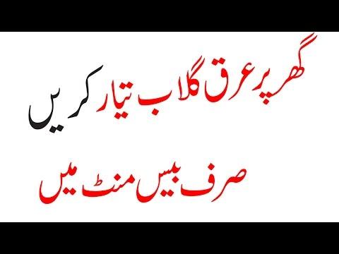 Homemade Rose Water In Urdu||Rose water