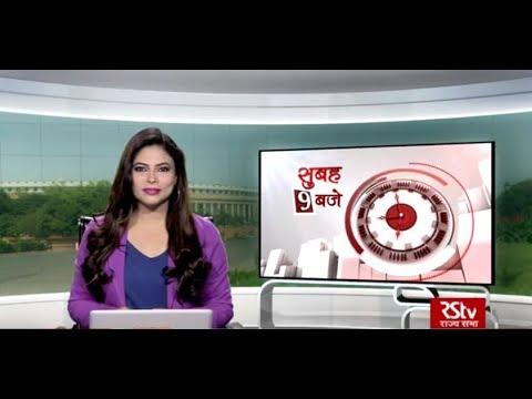 Hindi News Bulletin   हिंदी समाचार बुलेटिन – November 22, 2019 (9 am)