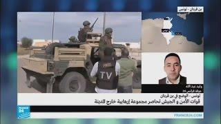 تونس: قوات الأمن والجيش تحاصر مجموعة إرهابية خارج بن قردان