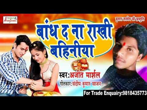 2018-का-सबसे-हीट-रक्षाबंधन-गीत-|-बांध-द-ना-राखी-बहिनिया-|-ajeet-marshal.new-bhojpuri-hit-song
