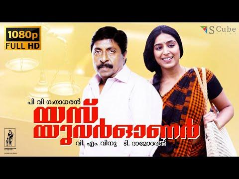 Yes Your Honour Malayalam HD Movie | Sreenivasan, Padmapriya, Innocent, Thilakan, Jagathy | 2006