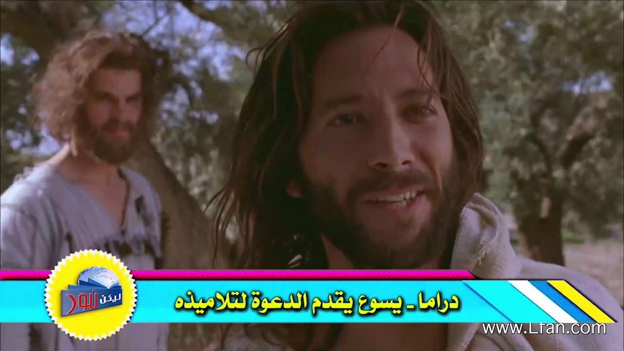 439 دراما يسوع يقدم الدعوة لتلاميذه