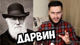 Происхождение видов — Чарлз Дарвин [Среда Философии]