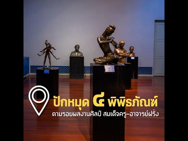 ปักหมุด 4 พิพิธภัณฑ์ตามรอยผลงานศิลป์ สมเด็จครู-อาจารย์ฝรั่ง