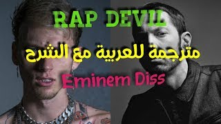 "Machine Gun Kelly ""Rap Devil"" (Eminem Diss) Lyrics (مع الشرح) مترجمة للعربية"