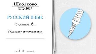 Задание 6 из ЕГЭ по русскому языку. Склонение числительных.