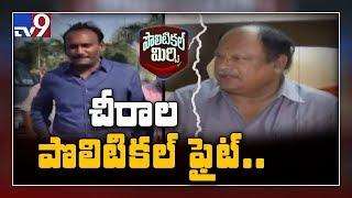 Political Mirchi : ముదిరిన కరణం, ఆమంచి ఆధిపత్య పోరు - TV9