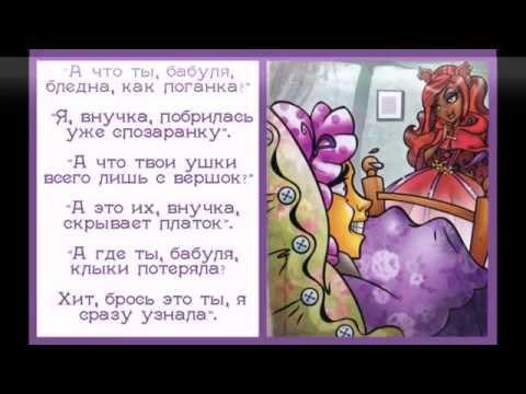 Сказка Спящая Дракулаураhttp://youtu.be/bNgpbMln8R0