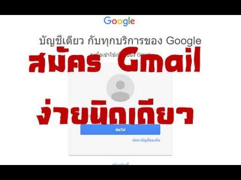 สมัคร Gmail อีเมลของ Google ง่ายนิดเดียว
