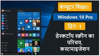 Learn Windows 10 Pro Part-1, Desktop Screen Review and Customization विंडोज टेन प्रो सीखे,.