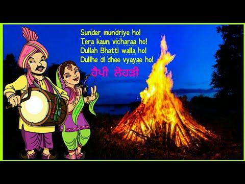 ਹੈਪੀ ਲੋਹੜੀ/Happy Lohri 2018, Lohri Greetings,Wishes,SMS,Lyrics,Punjabi, Lohri WhatsApp Status Video
