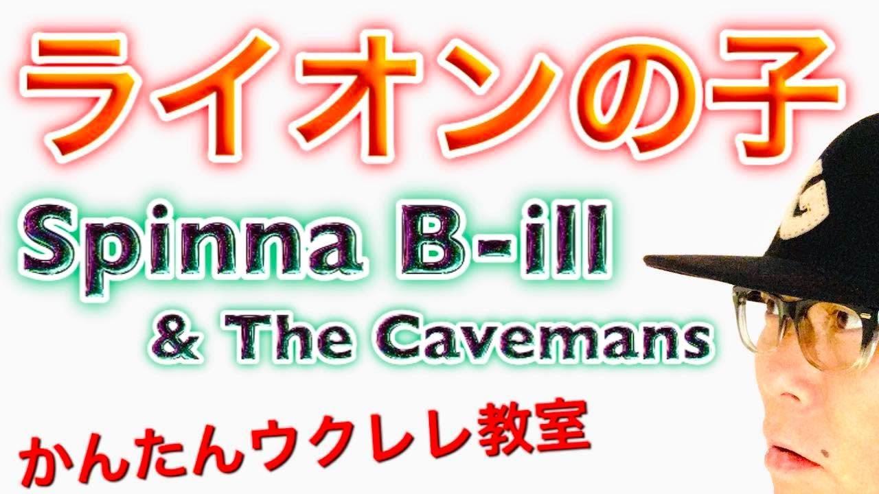 ライオンの子 / Spinna B-ill & the Cavemans【ウクレレ 超かんたん版 コード&レッスン付】 #GAZZLELE