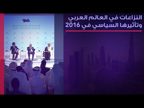 "The Political State of the Arab World in 2016 حالة العالم العربي ""سياسياً"" في"