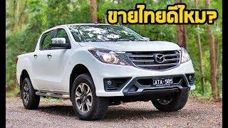 คุณอยากให้ Mazda BT-50 โฉมออสเตรเลียมาจำหน่ายในไทยหรือไม่? | MZ Crazy Cars