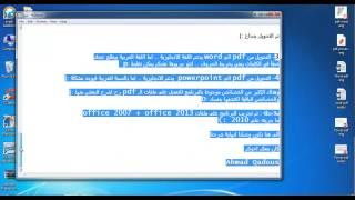 طريقة التحويل من pdf الى word - برنامج nitro pro 9 - برنامج تحويل ملفات ال pdf الى word