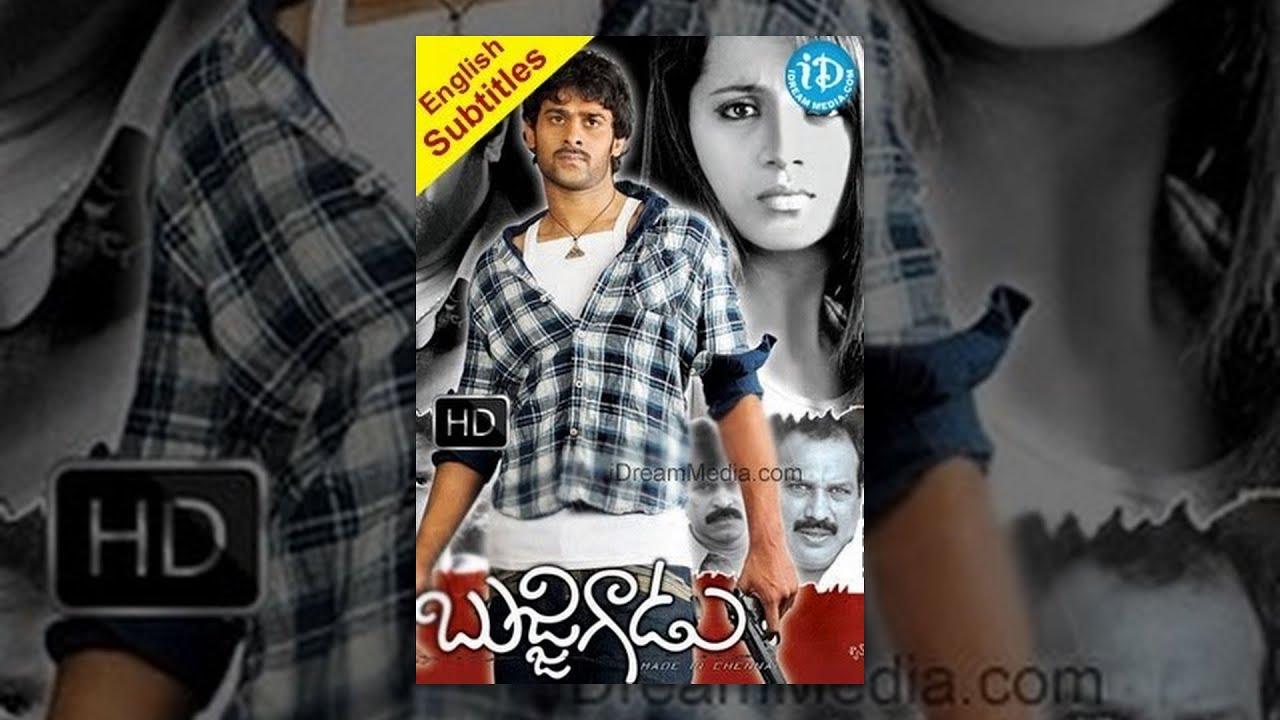 Download Bujjigadu Telugu Full Movie || Prabhas, Trisha, Mohan Babu || Puri Jagannadh || Sandeep Chowta