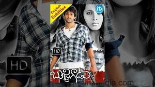 Repeat youtube video Bujjigadu Telugu Full Movie || Prabhas, Trisha, Mohan Babu || Puri Jagannadh || Sandeep Chowta