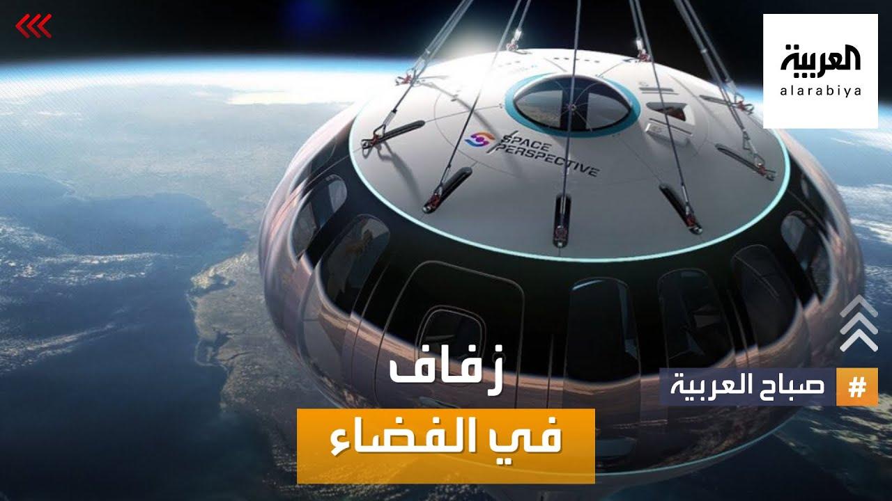 صباح العربية | زفاف في الفضاء .. مع 6 مدعوين فقط .. ما رأيك بالفكرة؟  - 10:55-2021 / 7 / 22