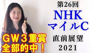 【競馬】NHKマイルカップ 2021 直前展望(ゴールデンウィーク3重賞3連勝!全て本命1着!)ヨーコヨソー