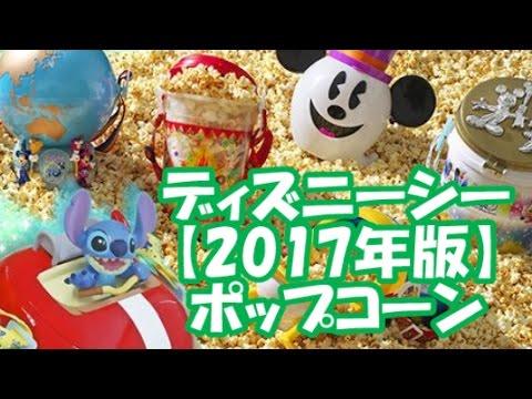 ディズニーシー 【2017年版】ポップコーン種類 disney 【ディズニー 面白チャンネル NO.107】