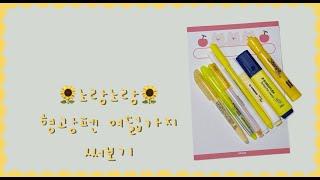 노랑노랑 형광펜 대전(계란프라이가 먹고싶다...)