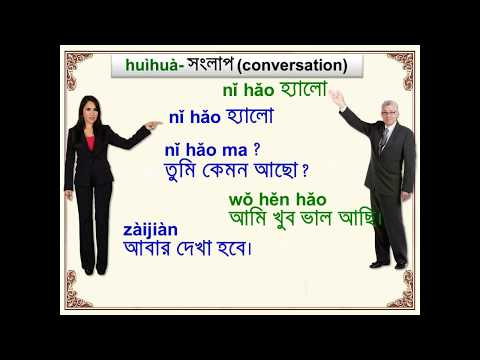 Lesson 1. Learning Chinese in Bangla, চীনা ভাষা , Chinese to Bangla, learn Chinese in Bangladesh.