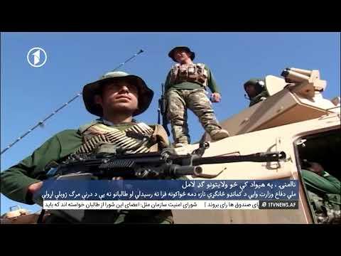 Afghanistan Pashto News 17.03.2018  د افغانستان خبرونه