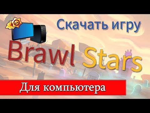 Как скачать Brawl Stars на компьютер