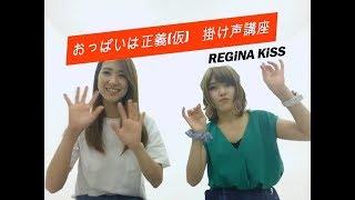 8月30日(水)発売 [REGiNA KiSS] 2nd Single 「おっぱいは正義(仮)」 ...