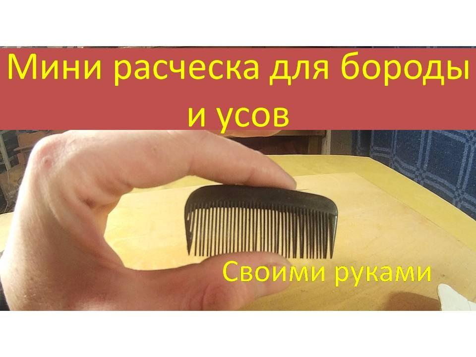 Как сделать расчёску своими руками