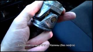 Карданчик кулисы КПП ВАЗ 2110 и Калина