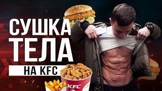 Как ПОХУДЕТЬ на БУРГЕРАХ Диета из Меню KFC СУШКА ТЕЛА