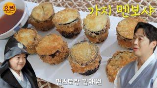 편스토랑 김재원 가지 멘보샤 | 가지 새우 요리 | K…