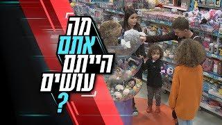 מה אתם הייתם עושים אם הייתם נתקלים בילדה ענייה בחנות צעצועים?