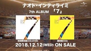 ナオト・インティライミ 7th Album「7」teaser