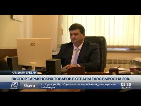 На 20% вырос экспорт армянских товаров в страны ЕАЭС