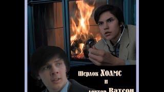 Шерлок Холмс и доктор Ватсон (фильм)