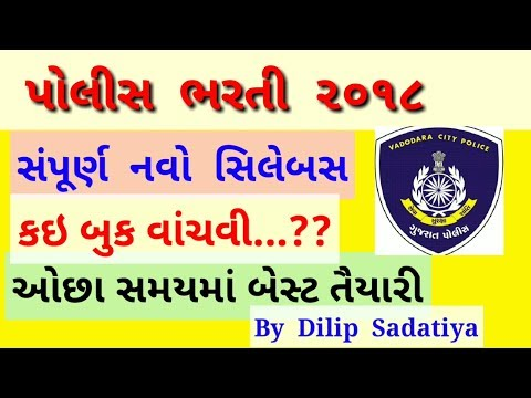 Police Bharti 2018 Best Book | Police constable syllabus | how to  preparation police  constable