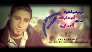 insha-allah Instrumental , موسيقى اغنية ان شاء الله