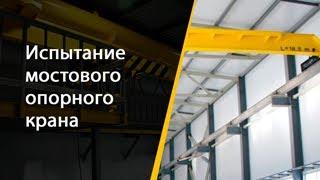 Кран мостовой опорный, тельфер Болгария - испытание(ООО ПКФ