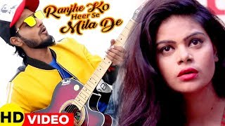 रांझे को हीर से मिला दे (VIDEO SONG) - DYK ,Ansh The Rockstar - Hindi Romantic Song 2019