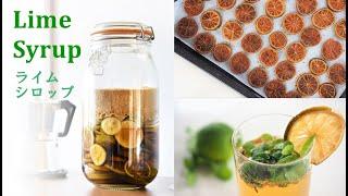 ライムシロップの作り方 ドライライムも How to make lime syrup and dried lime