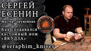 Сергей Есенин, мастер-оружейник. Создание ножа ЯКУДЗА. Seraphim Knifes. Ножи из Титана.
