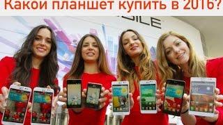 видео Где купить планшет