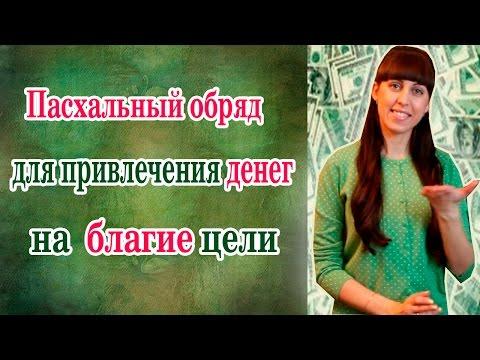 Заговоры на Пасху - ПАСХА - Таинство святых дней - Магия