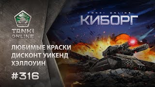 ТАНКИ ОНЛАЙН Видеоблог №316