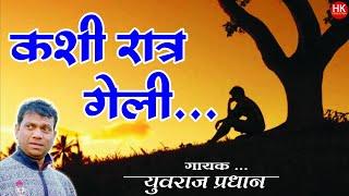 Zadipatti Sad Song   Kashi Ratra Geli   कशी रात्र गेली  Yuvraj Pradhan